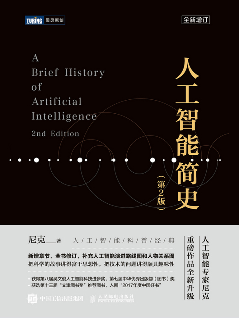 人工智能简史(第2版)