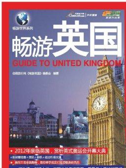 畅游世界系列:畅游英国