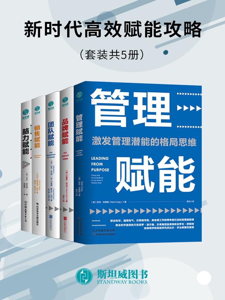 新時代高效賦能攻略(共五冊)