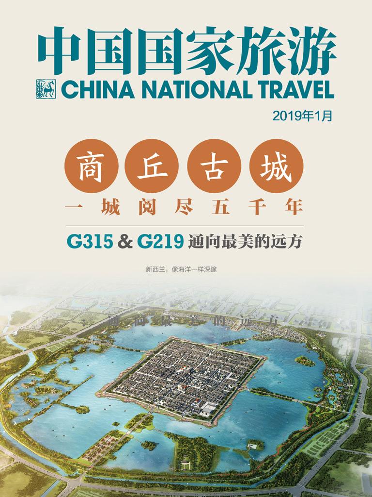 中国国家旅游(2019年1月)