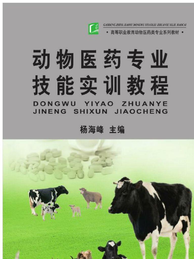 高等职业教育动物医药类专业系列教材·动物医药专业技能实训教程