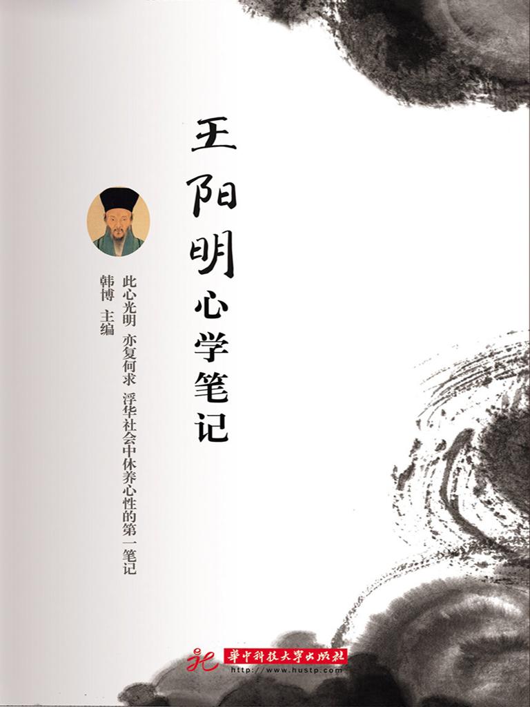王阳明心学笔记