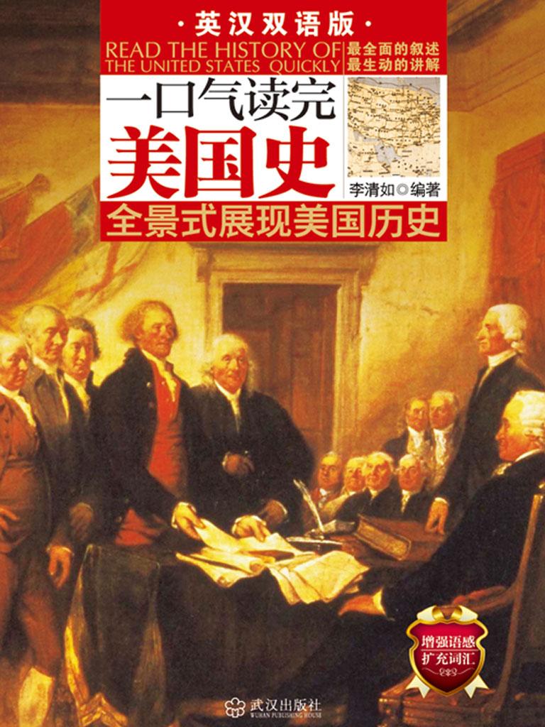 一口气读完美国史(英汉双语版)