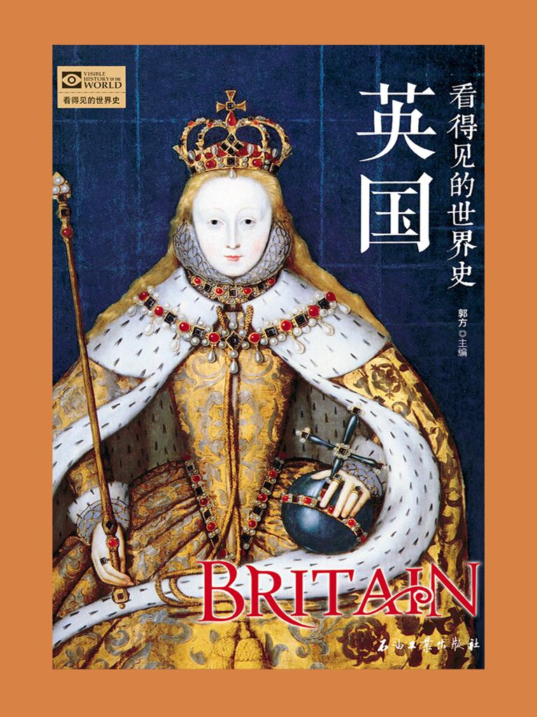 看得见的世界史:英国