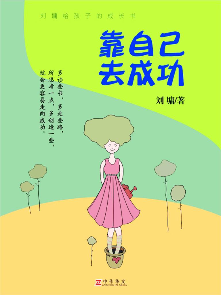 刘墉给孩子的成长书:靠自己去成功
