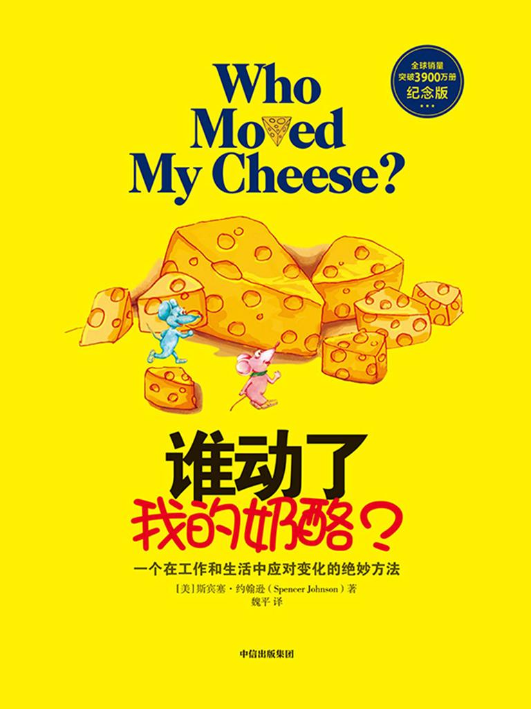 谁动了我的奶酪?(纪念版)