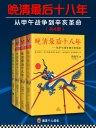 晚清最后十八年:从甲午战争到辛亥革命(共四册)