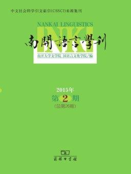 南开语言学刊(2015年02月)