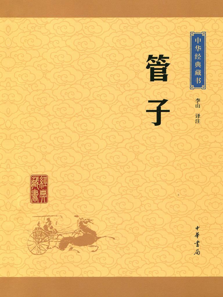 管子(中华经典藏书 升级版)