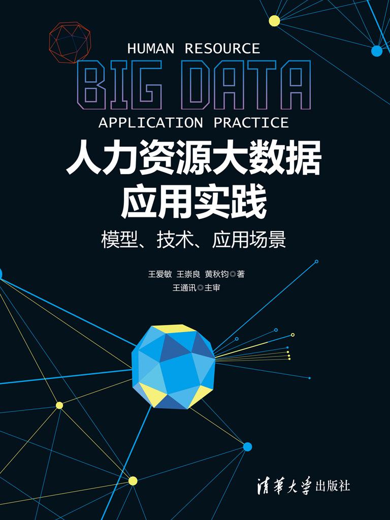 人力资源大数据应用实践:模型、技术、应用场景
