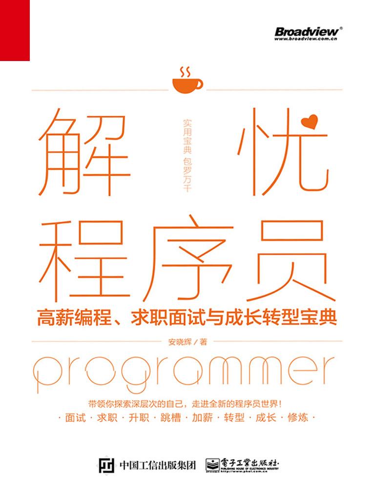 解憂程序員:高薪編程、求職面試與成長轉型寶典