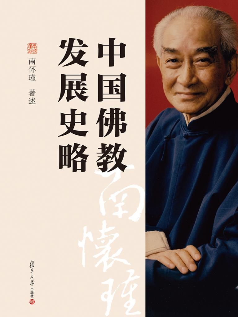 中国佛教发展史略(南怀瑾作品)