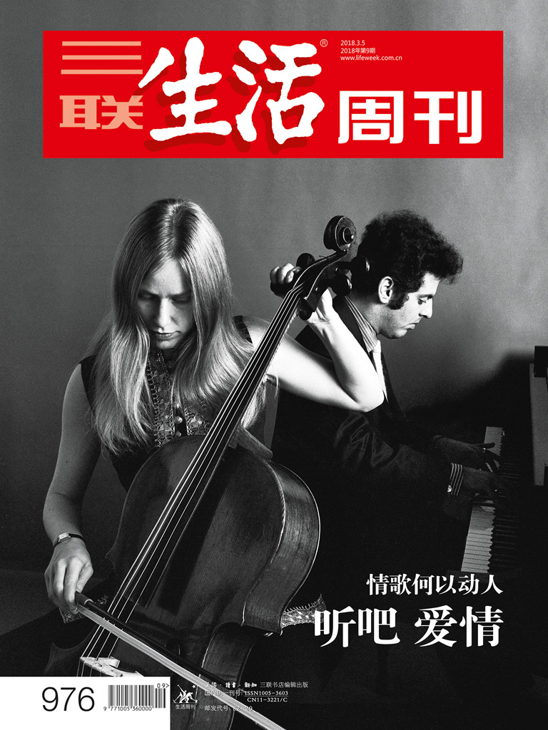 三联生活周刊·听吧 爱情:情歌何以动人(2018年9期)