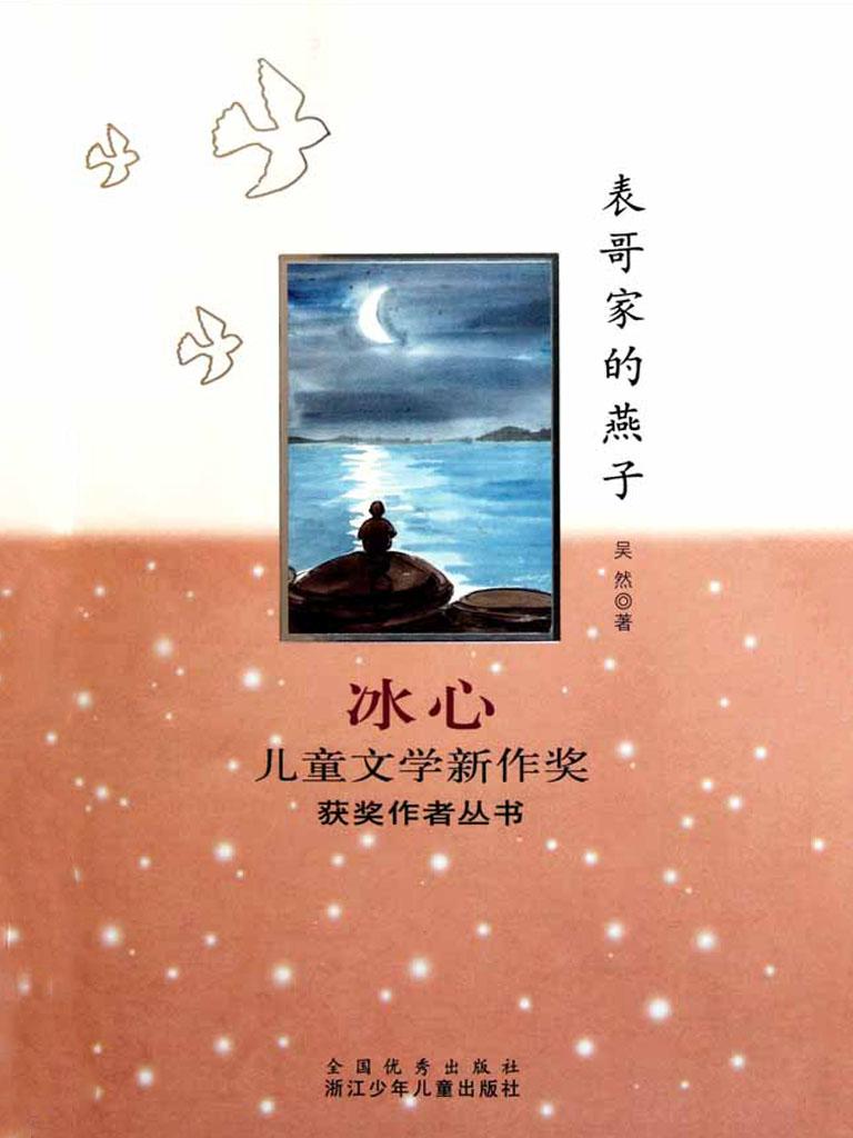 表哥家的燕子(冰心儿童文学新作奖获奖作者丛书)