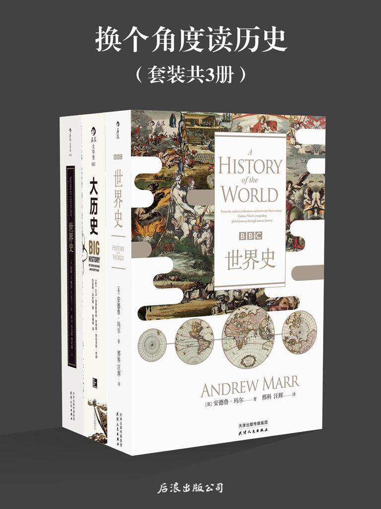 换个角度读历史(共三册)