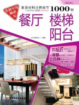 家居材料注释细节1000例:餐厅 楼梯 阳台