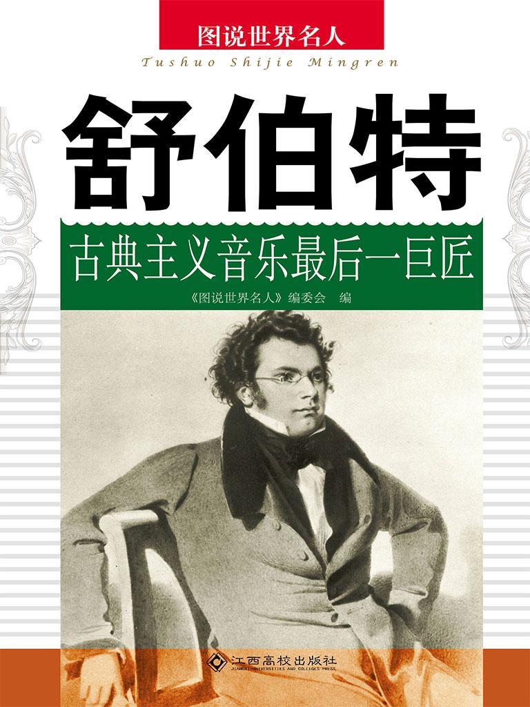 舒伯特:古典主义音乐最后一巨匠