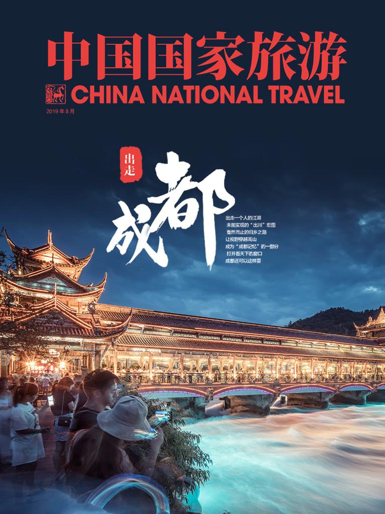 中国国家旅游(2019年8月)