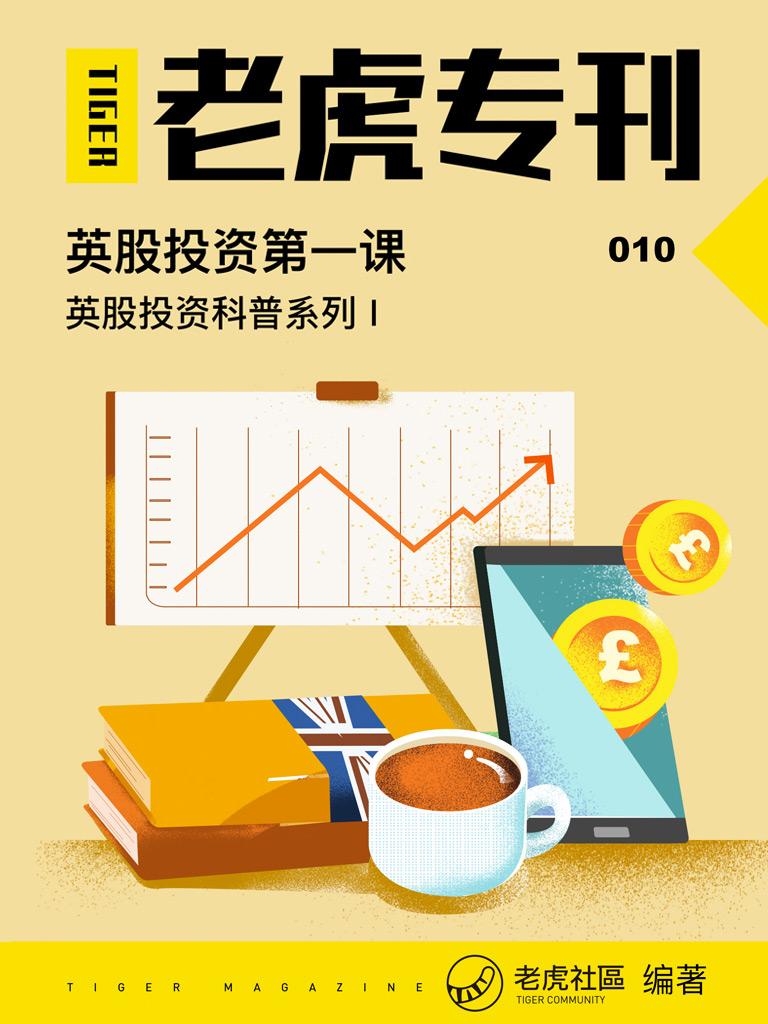 老虎专刊·英股投资第一课(第010期)