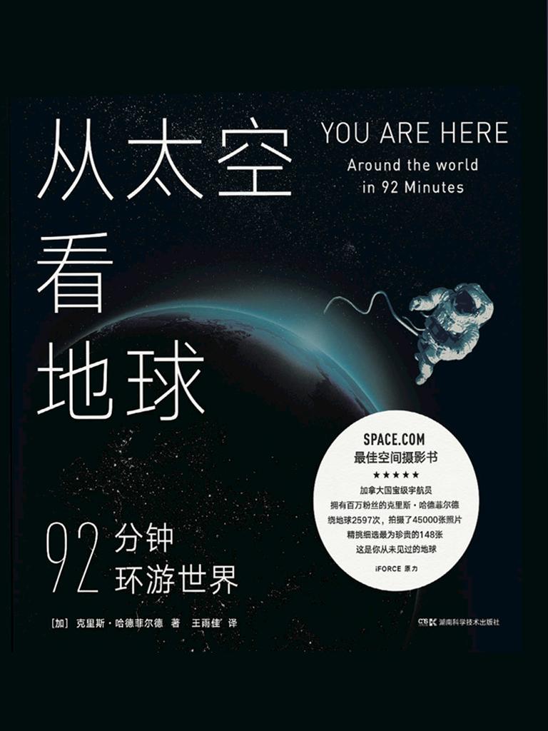 从太空看地球:92分钟环游世界
