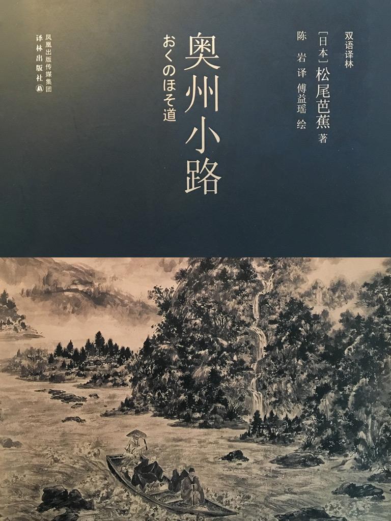 奥州小路:日汉对照(双语译林)