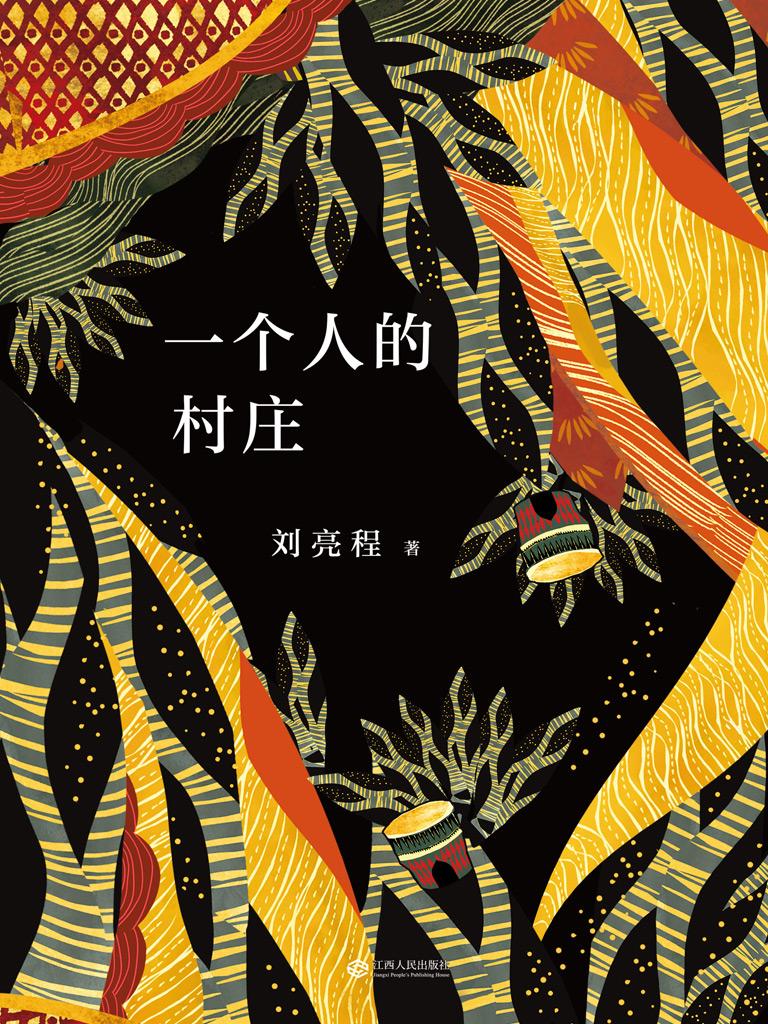 一个人的村庄(刘亮程作品系列)
