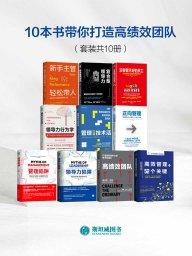 10本书带你打造高绩效团队(共十册)