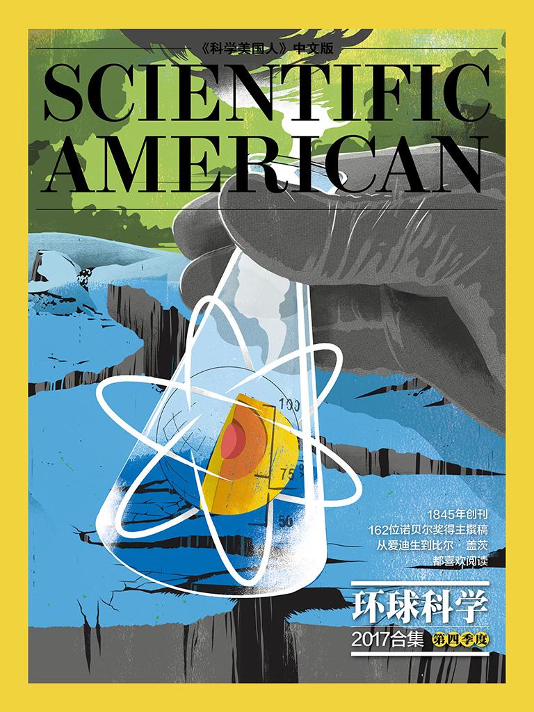 环球科学·2017年第四季度合集