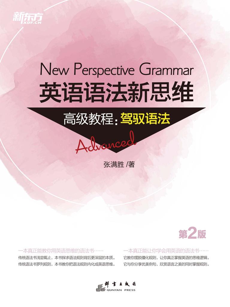 英语语法新思维高级教程:驾驭语法(第2版)