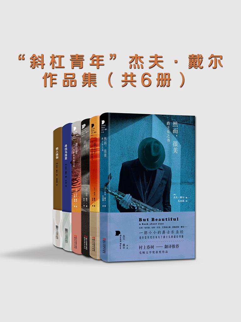 『斜杠青年』杰夫·戴尔作品集(共六册)