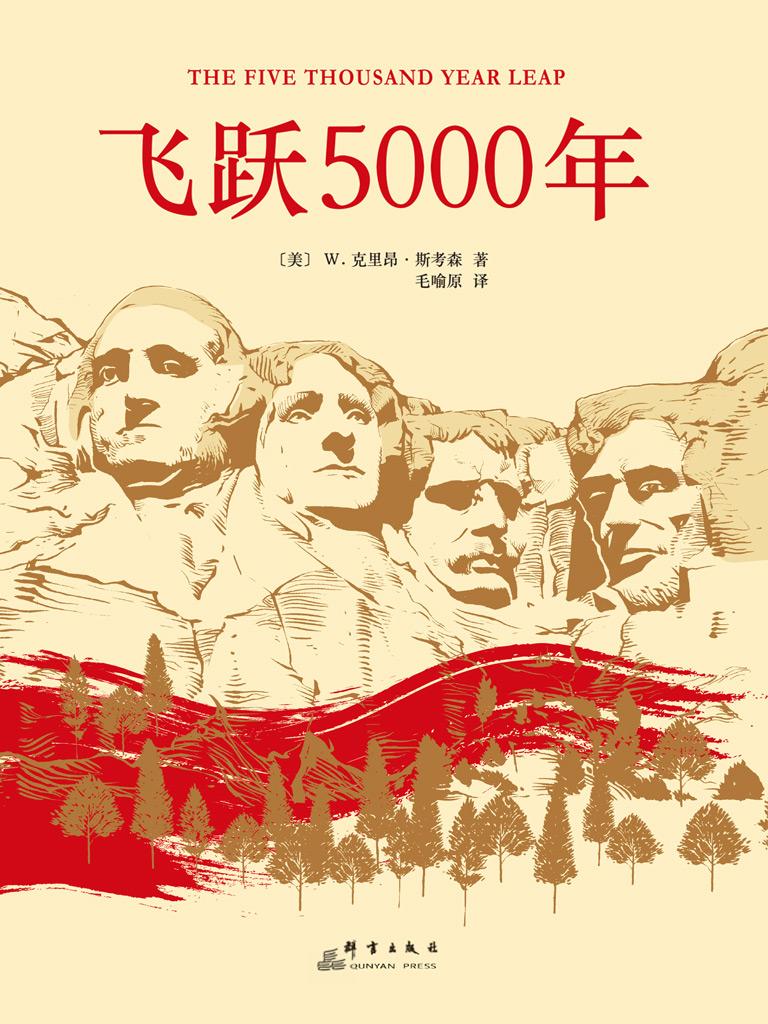 奔腾5000年