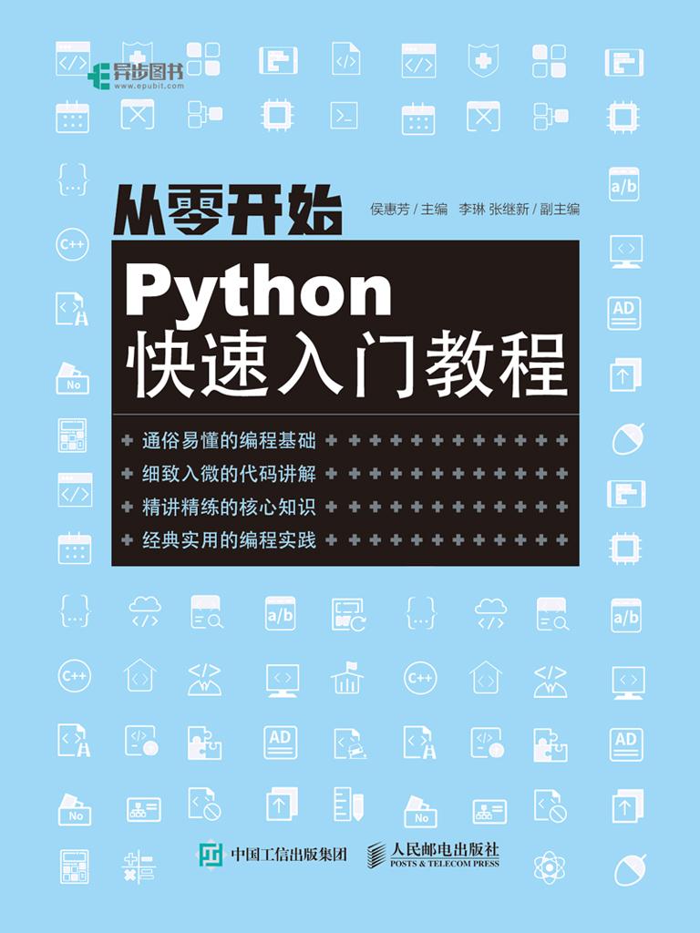 从零开始:Python快速入门教程