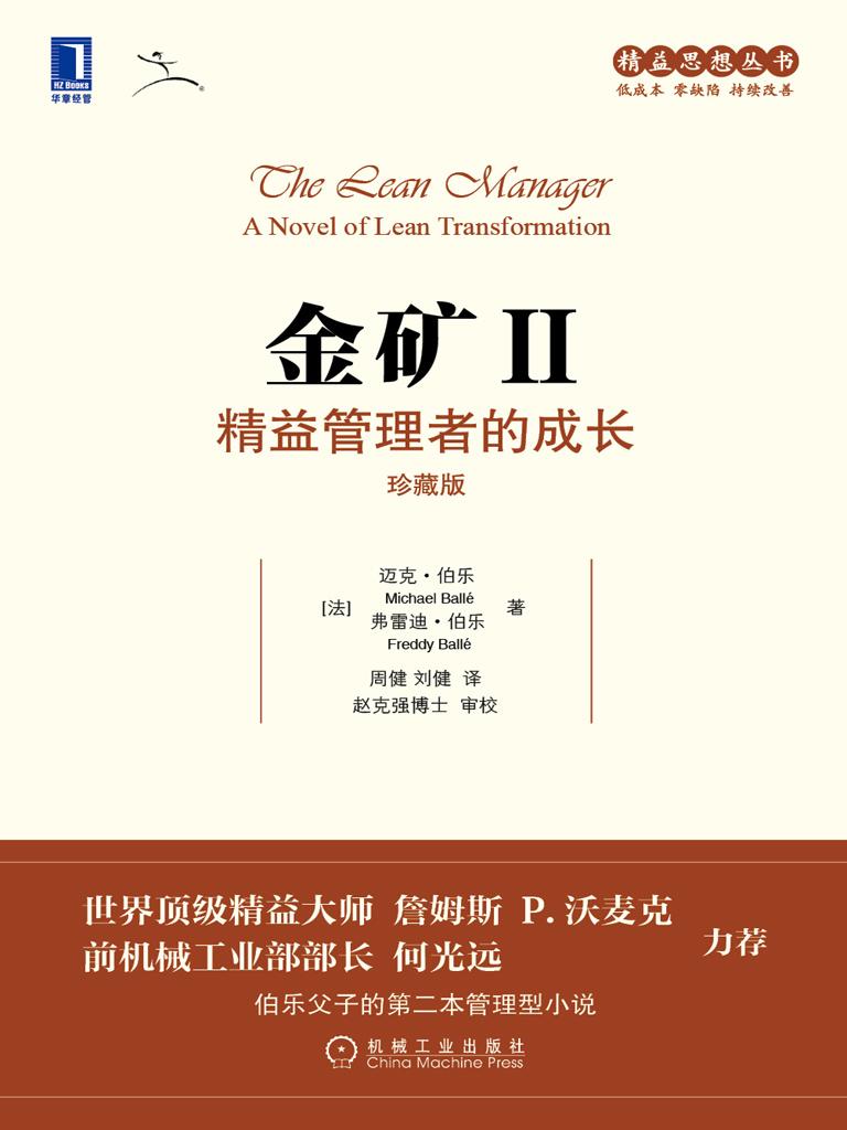 金矿 Ⅱ:精益管理者的成长(珍藏版)