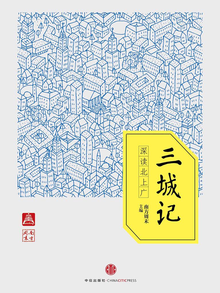三城记:深读北上广(中国故事·南方周末)