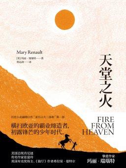 亚历山大三部曲 1:天堂之火