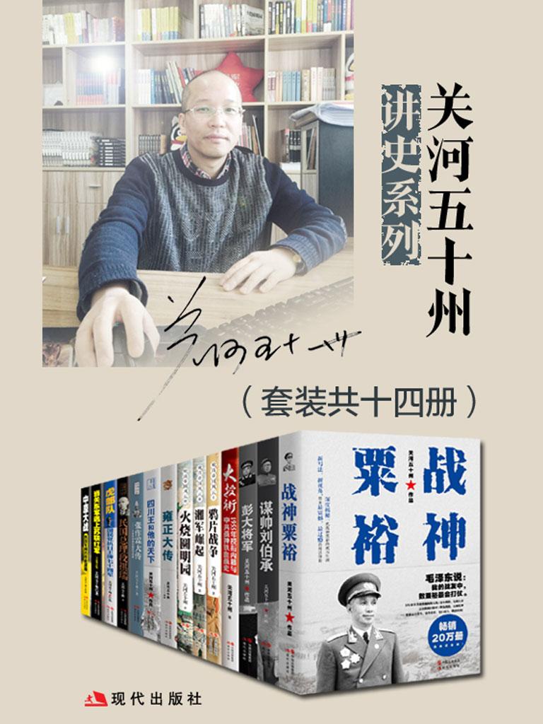 關河五十州講史系列(套裝共十四冊)