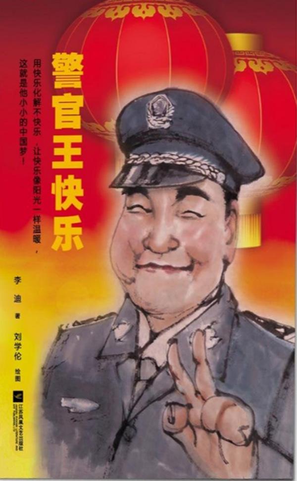 警官王快乐
