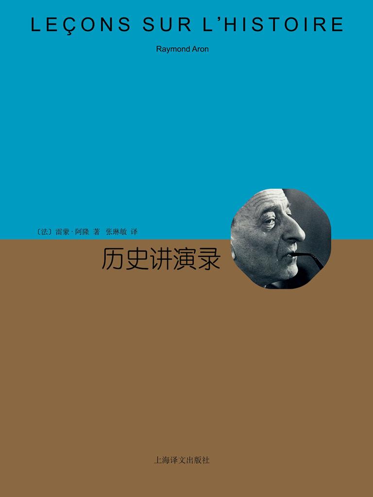 历史讲演录(睿文馆)