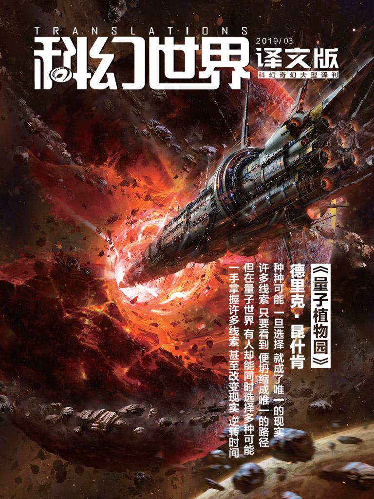 科幻世界·译文版(2019年3月)