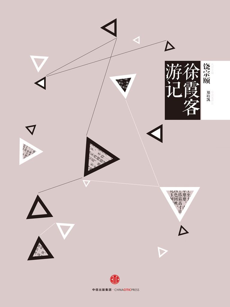 中信国学大典:徐霞客游记