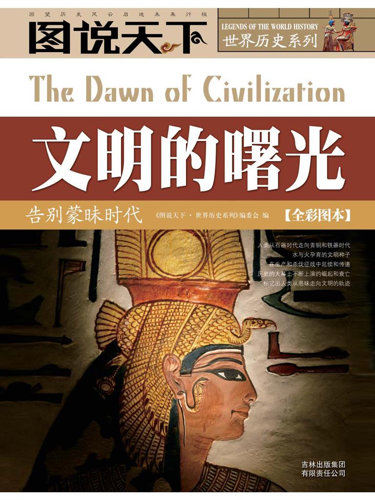 文明的曙光(圖說天下·世界歷史系列)