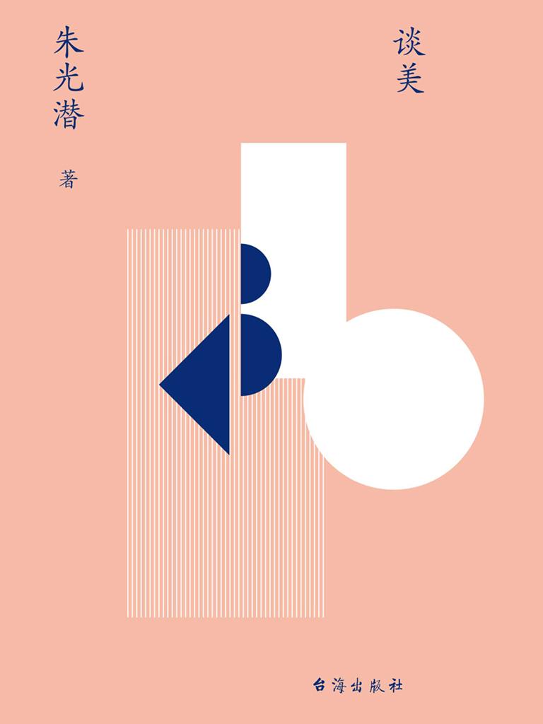谈美(朱光潜作品)