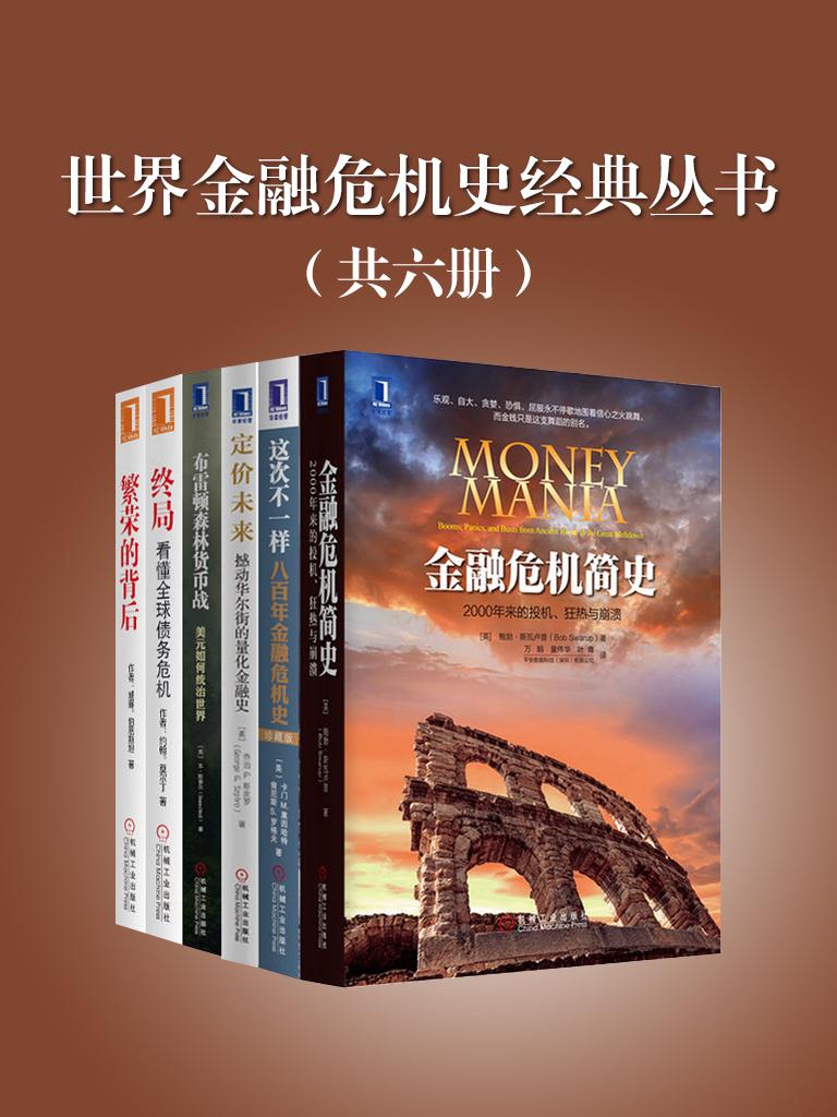 世界金融危機史經典叢書(共六冊)