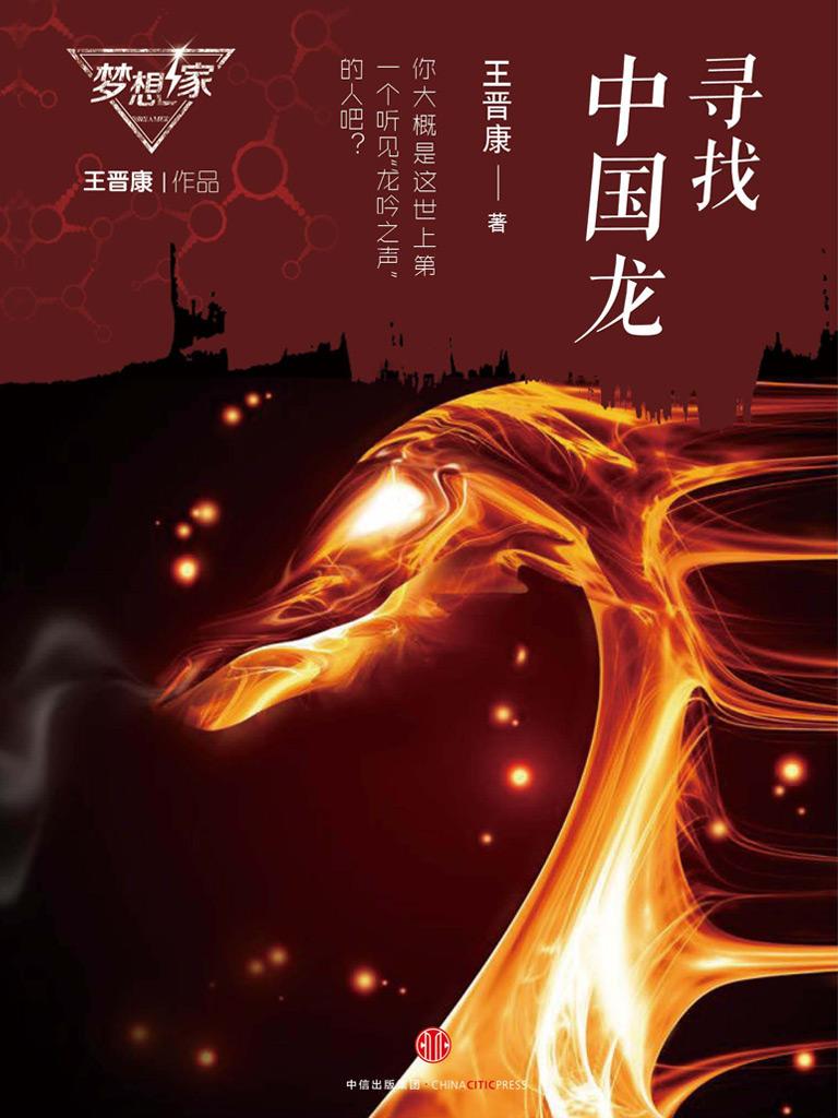 寻找中国龙(梦想家系列)