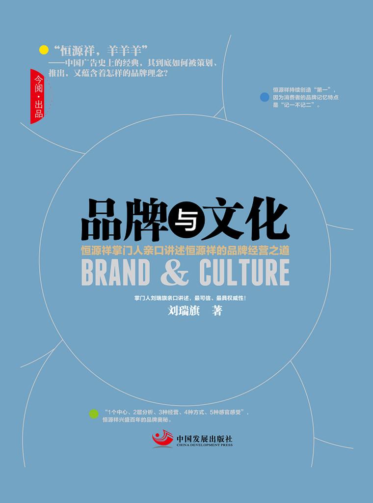 品牌与文化