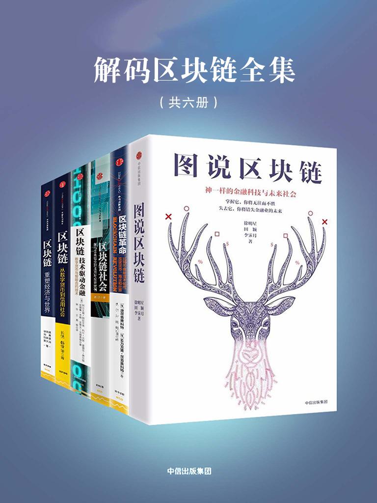 解码区块链全集(共六册)