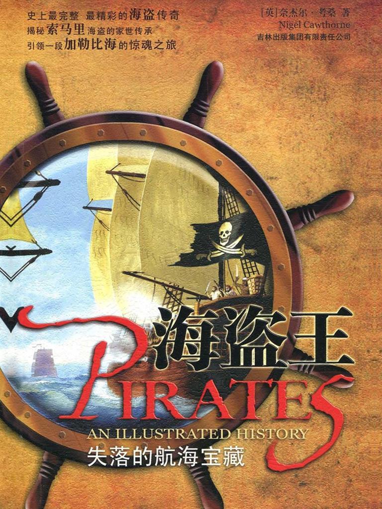 海盗王:失落的航海宝藏