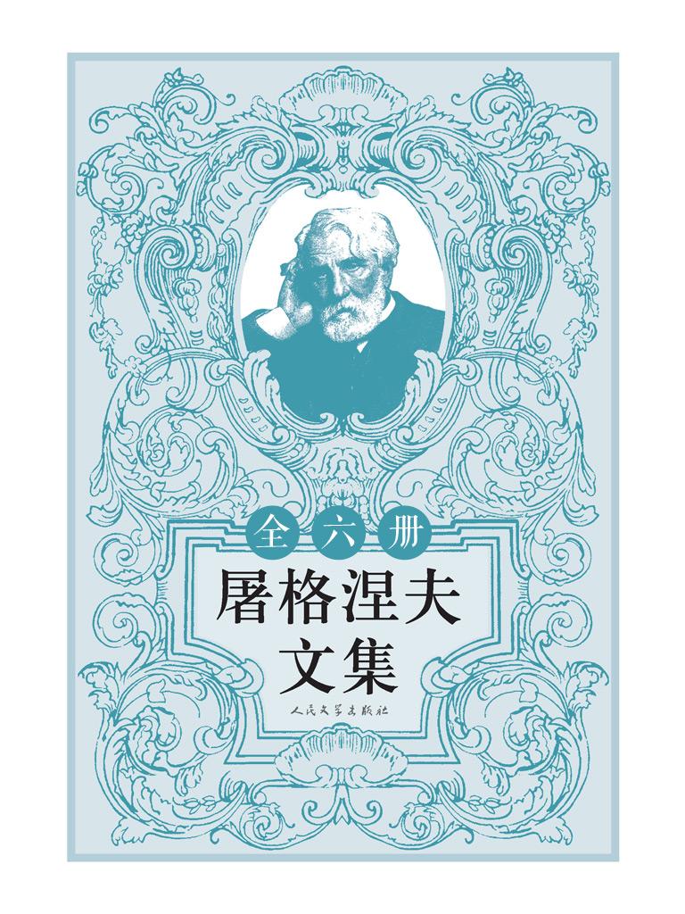 屠格涅夫文集(全六册)