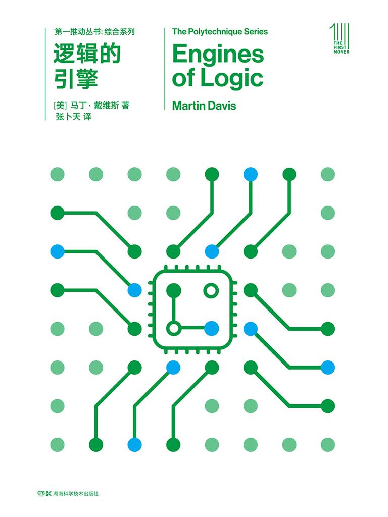 逻辑的引擎(新版 第一推动丛书·综合系列)