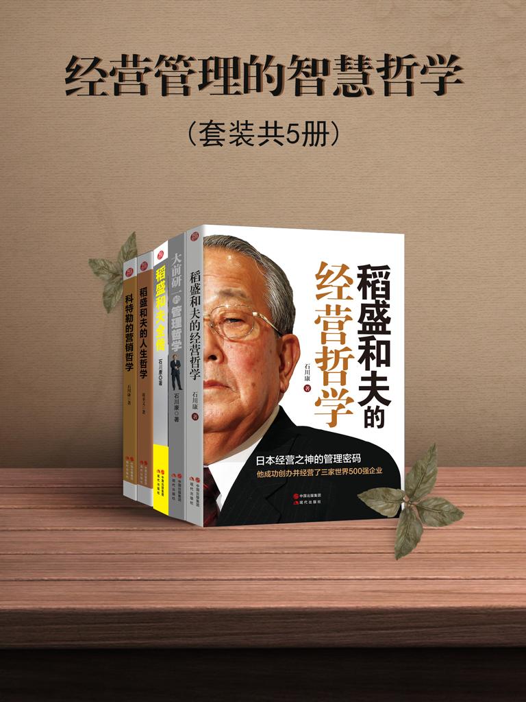 经营管理的智慧哲学(共五册)